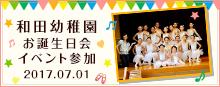 和田幼稚園お誕生日会イベント参加