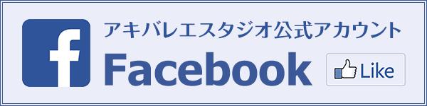 akiballet公式フェイスブック