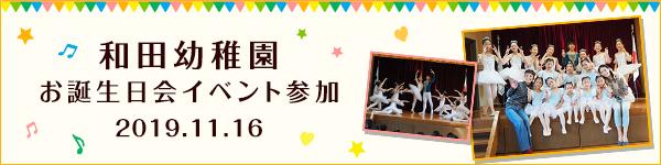 和田幼稚園